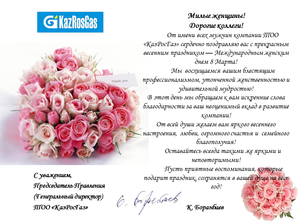 Ответ начальнику на поздравление с 8 марта