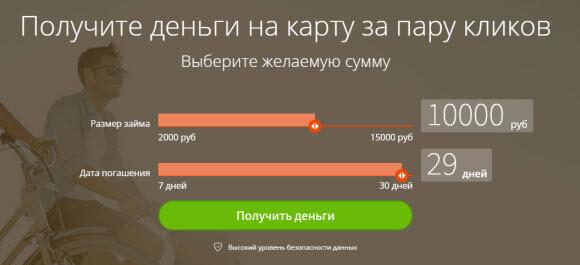 быстрый кредит онлайн без отказа на 2000