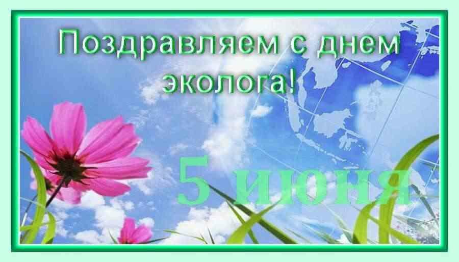 Советские, открытка в день эколога