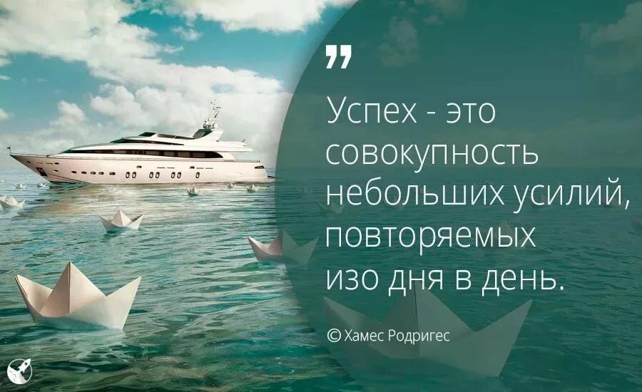 Картинки мотиваторы успеха