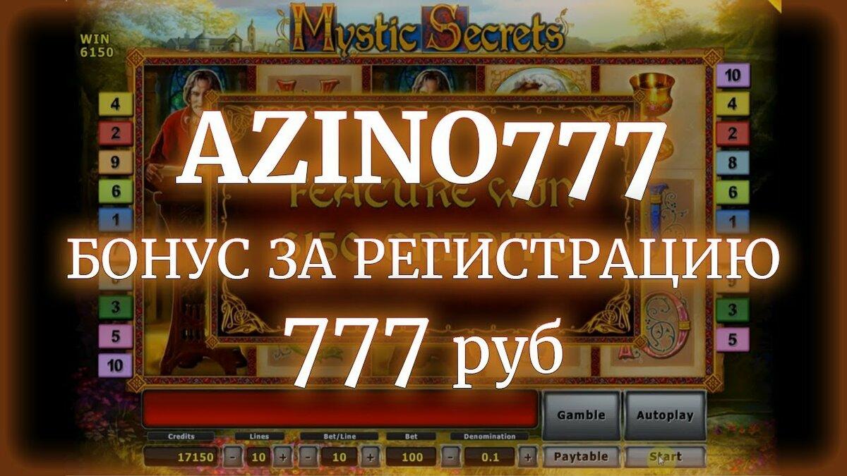 официальный сайт azino регистрация 777 рублей