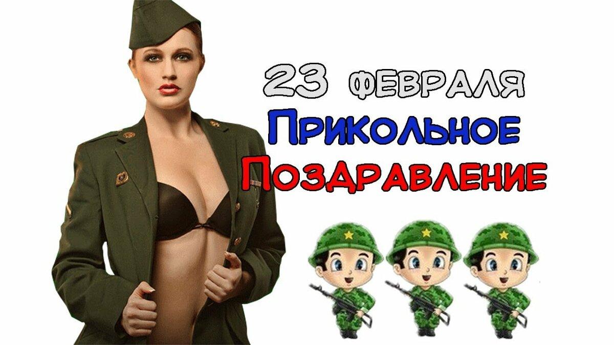 Картинки с 23 февраля прикольные для женщин полицейских