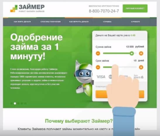 русфинанс кредит воронеж отзывы клиентов