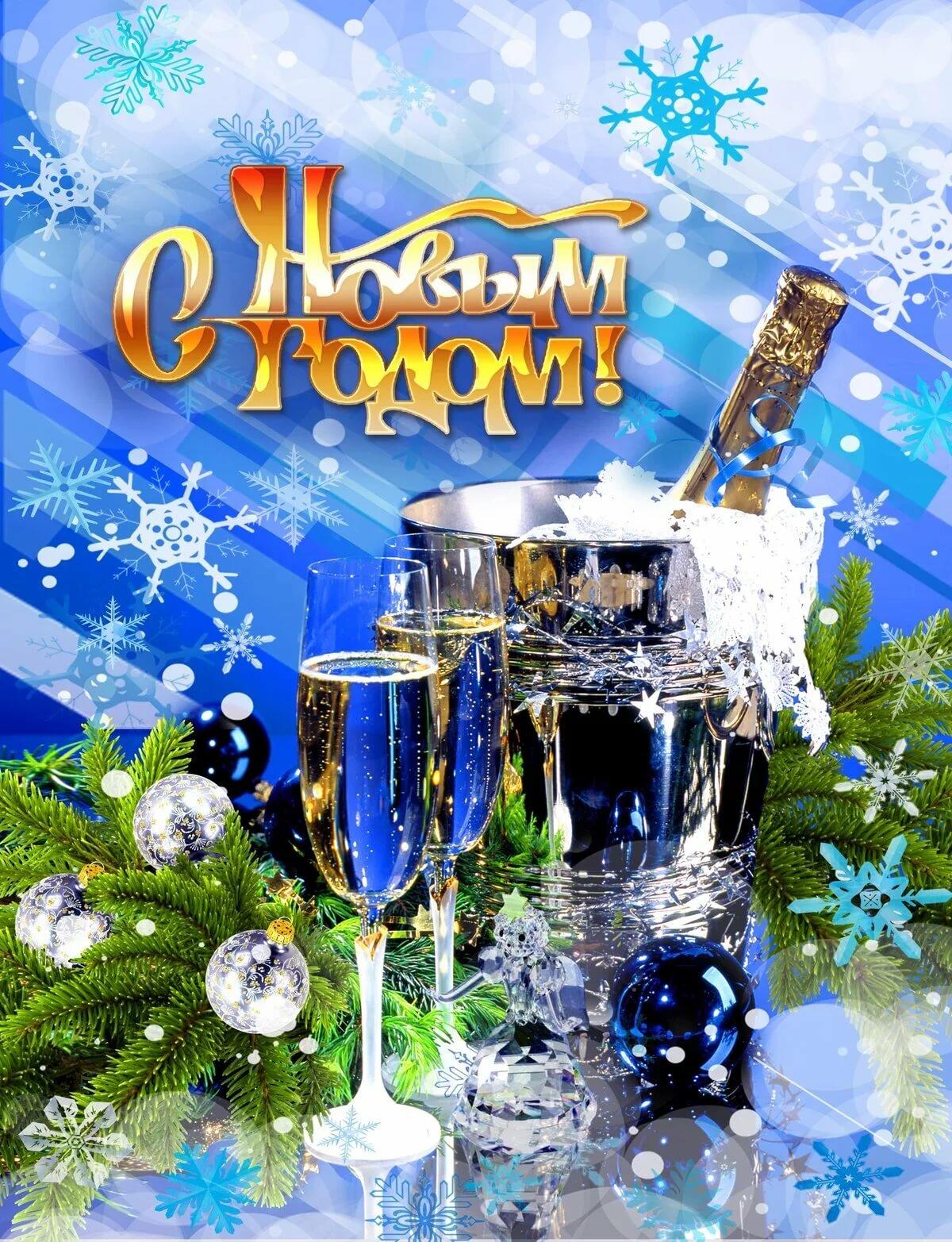 Поздравляем в новым годом картинки