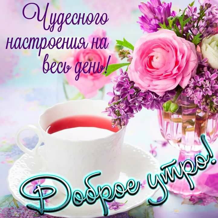 Картинки, открытки с позитивными пожеланиями доброго утра