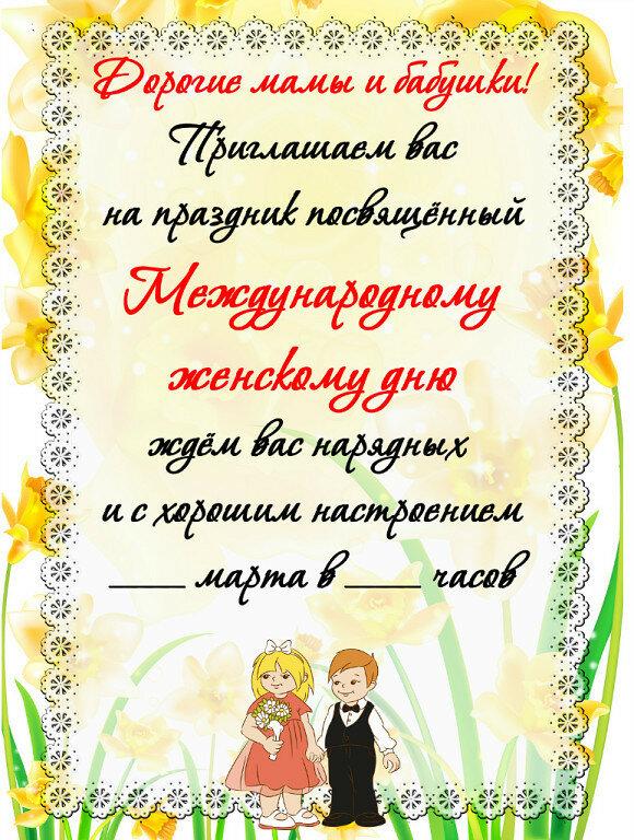 Приглашение на праздник 8 марта в детском саду шаблоны