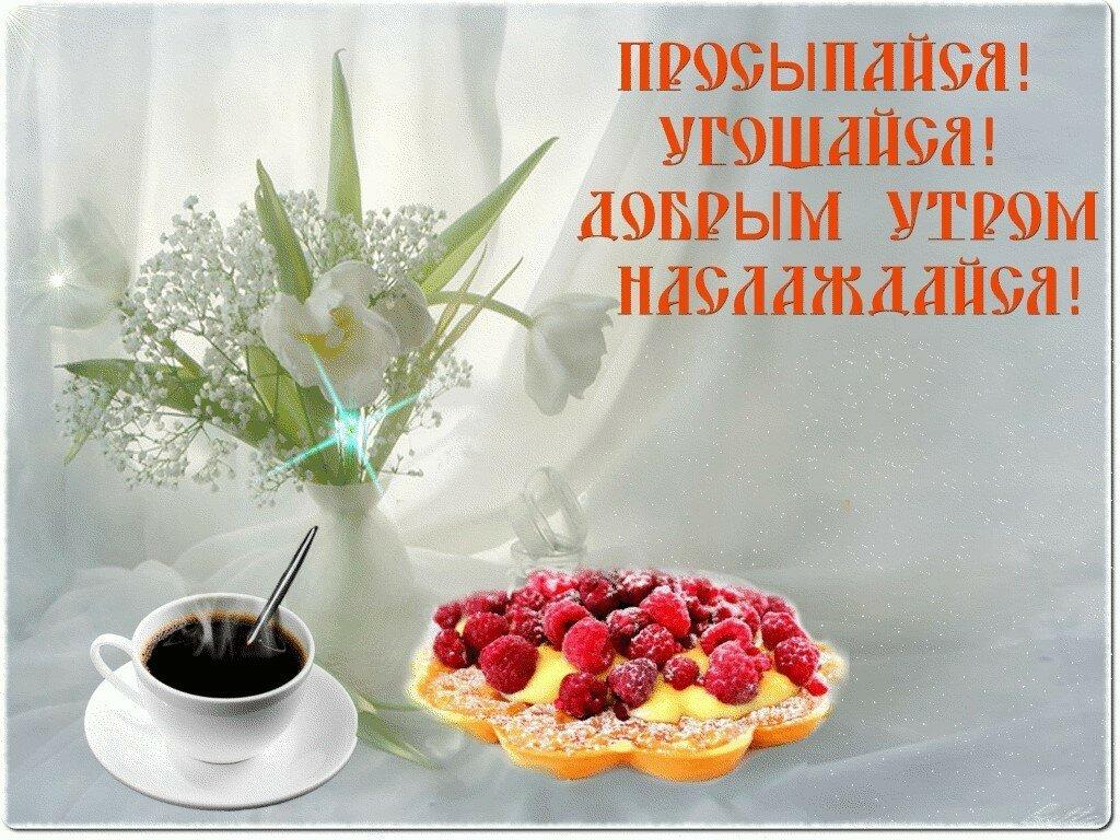 всех м добрым утром пожелания приятного дня старания