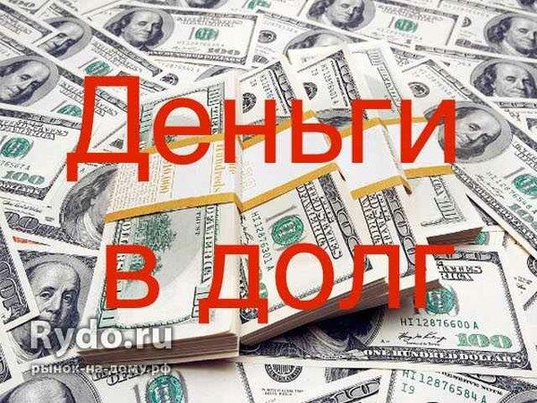 взять кредит у частного лица в спб