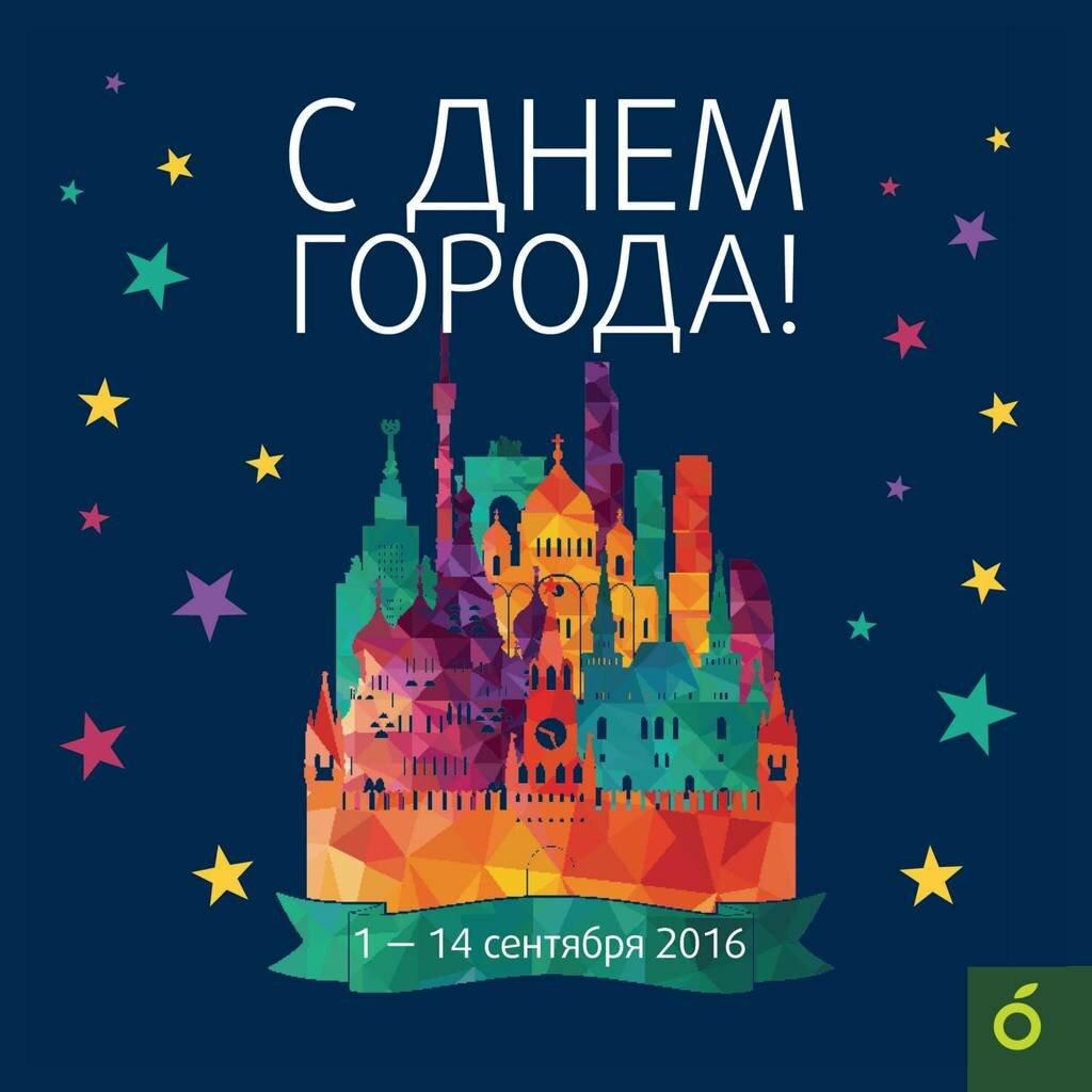 поздравление день города