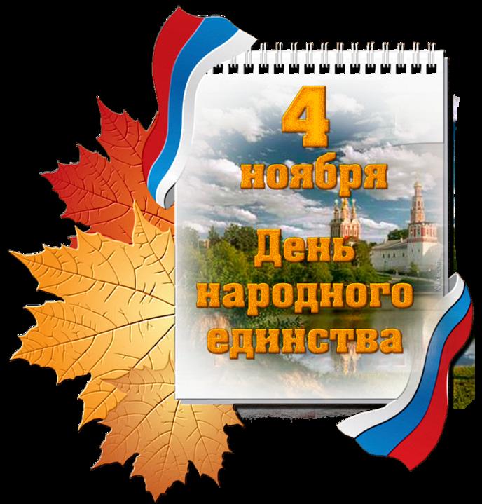 Картинки поздравления к 4 ноября