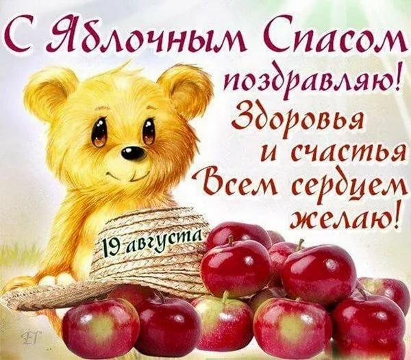 Открытка с праздником яблочный спас