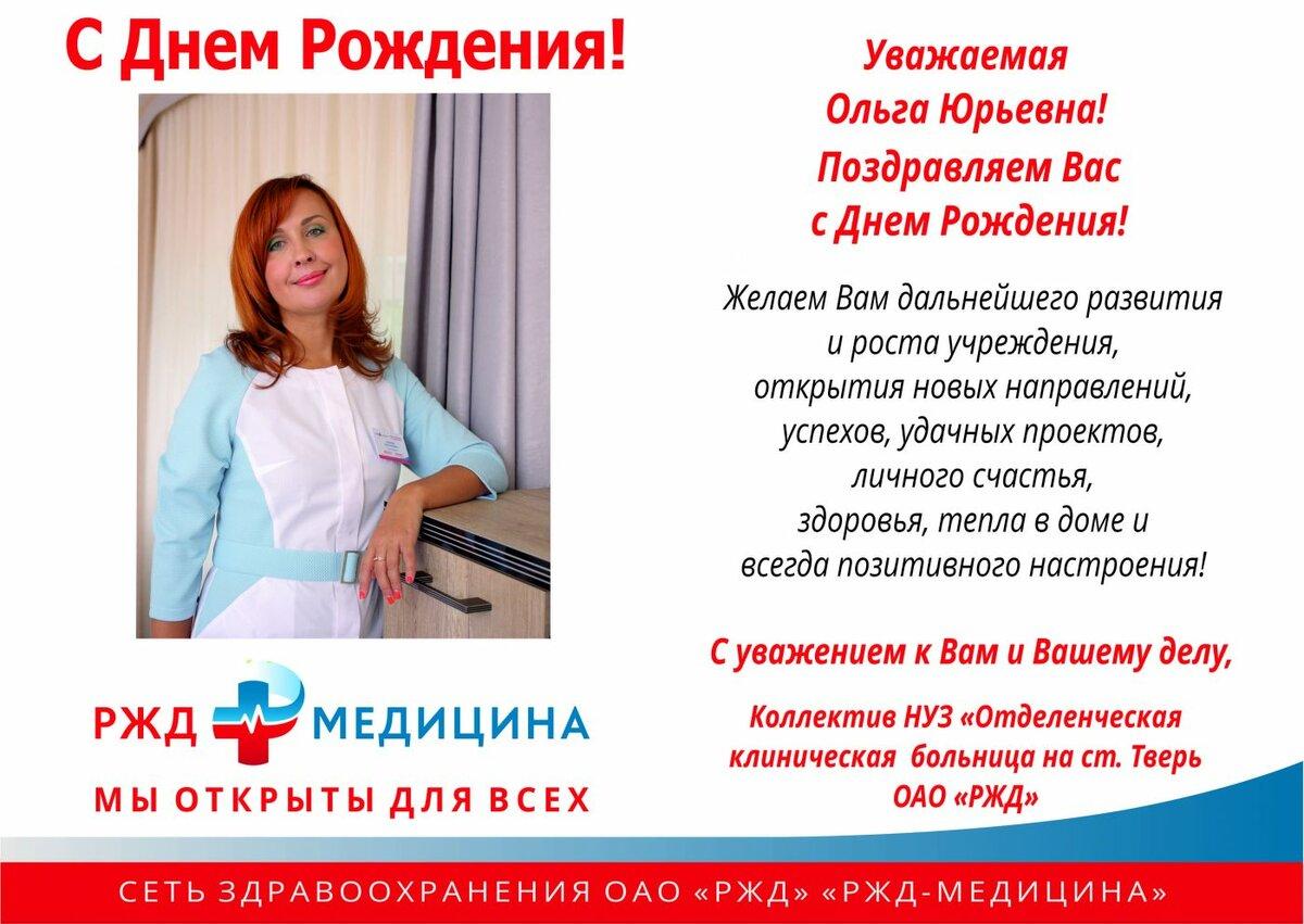 Поздравления с юбилеем от врачей