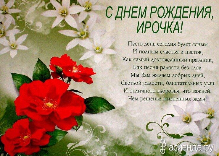 С юбилеем ирина открытки женщине