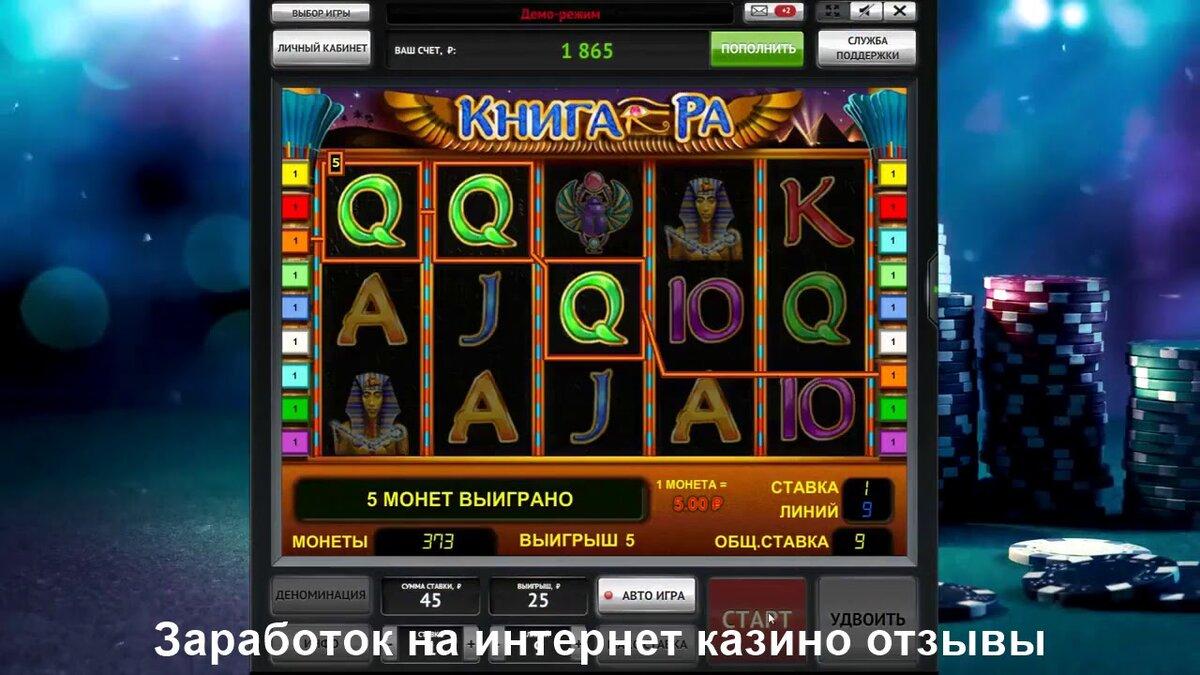 официальный сайт какое казино лучше для заработка денег отзывы