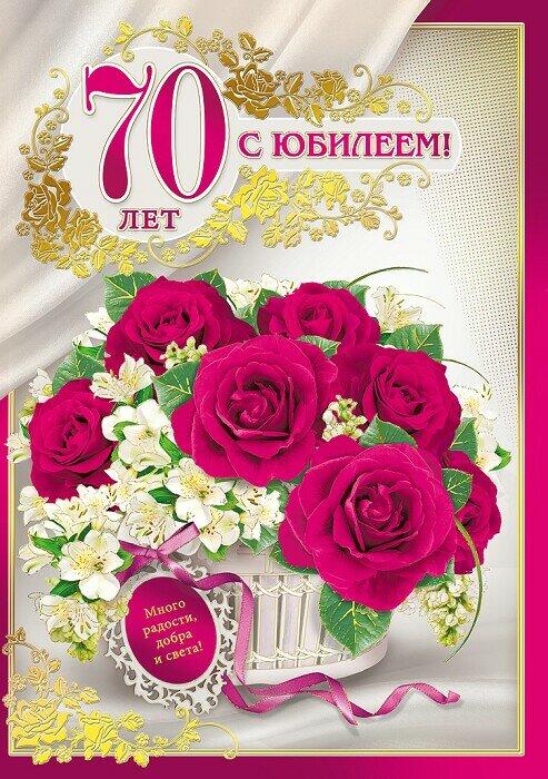 Картинки поздравление с юбилеем 70 лет