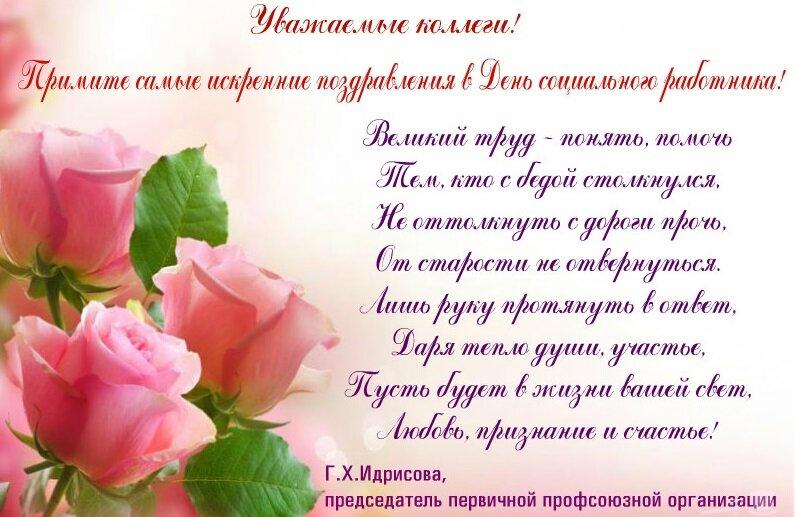 Поздравления с днем социального работника стихи