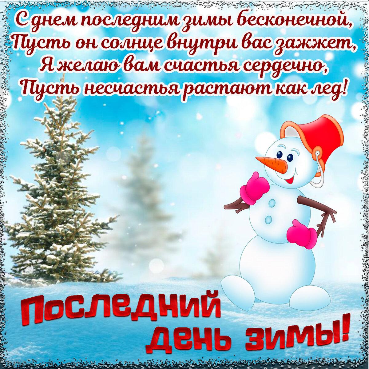 Последний день зимы смешные картинки