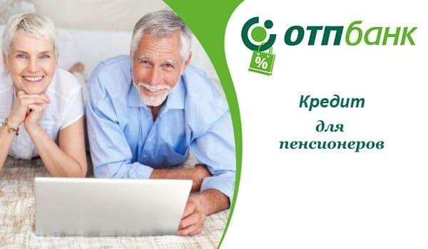 Взять кредит пенсионеру в серпухове онлайн кредит г владивосток