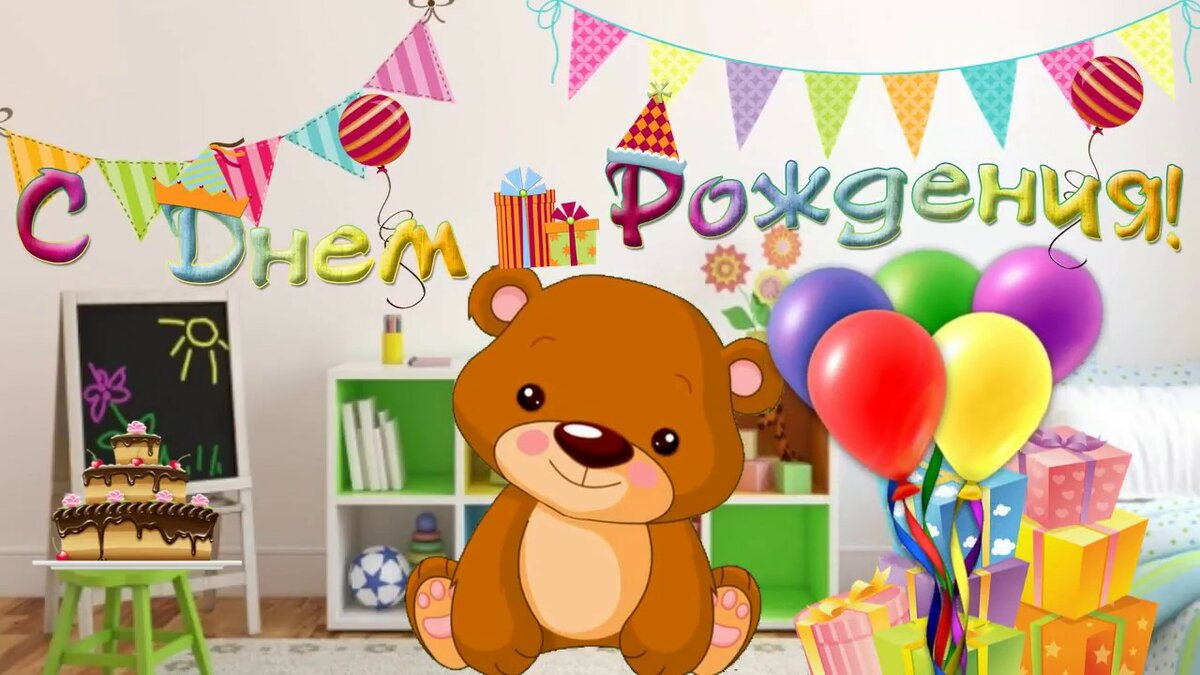 Открытки, поздравление с днем рождения ребенку видео открытка