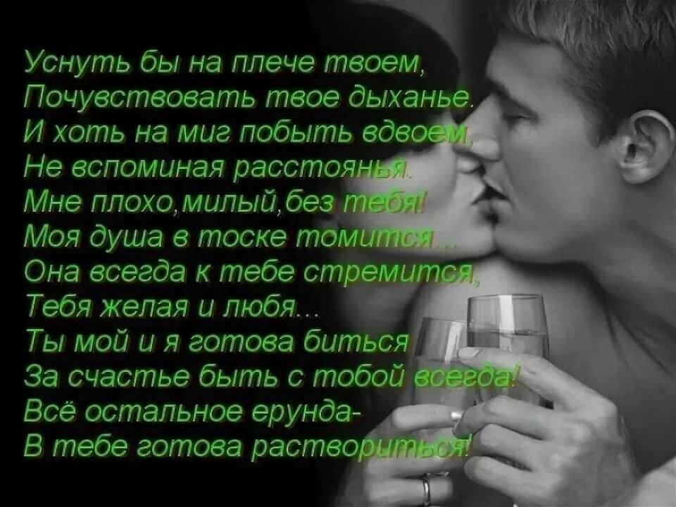 Стихи в любви мужчине