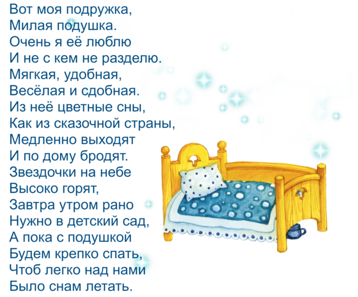 стихи перед сном с картинками окончания