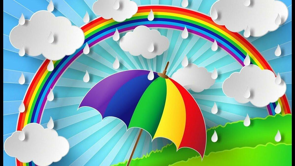 картинки с радугой и солнцем и детьми чего можете