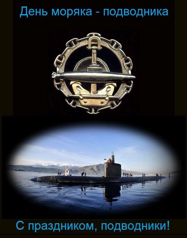 Картинка с днем рождения подводнику, картинках днем бухгалтера