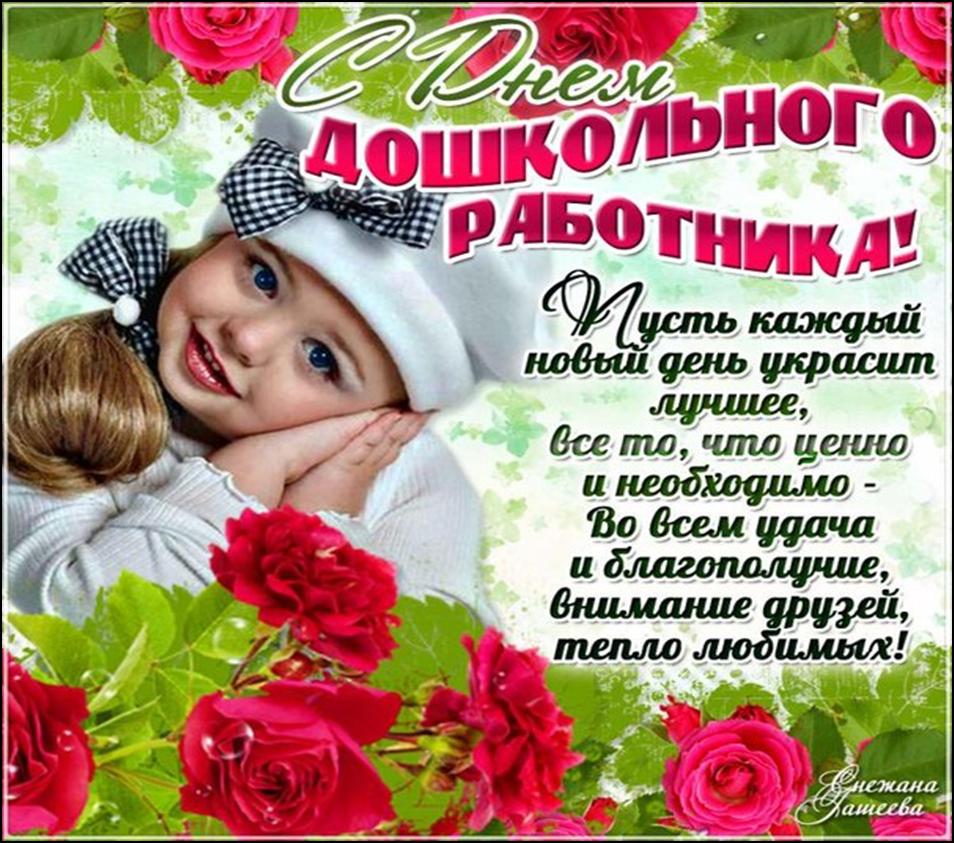 Картинки для воспитательницы поздравления