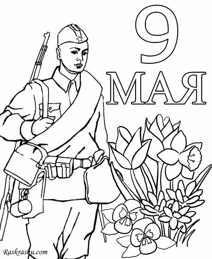 Рисунок раскраска ко дню победы 9 мая