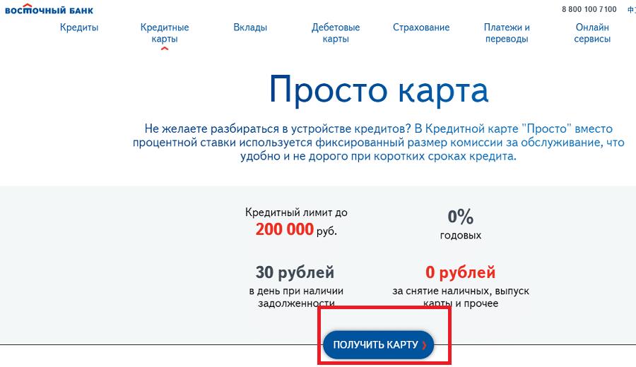 восточный банк кредитная карта проценты