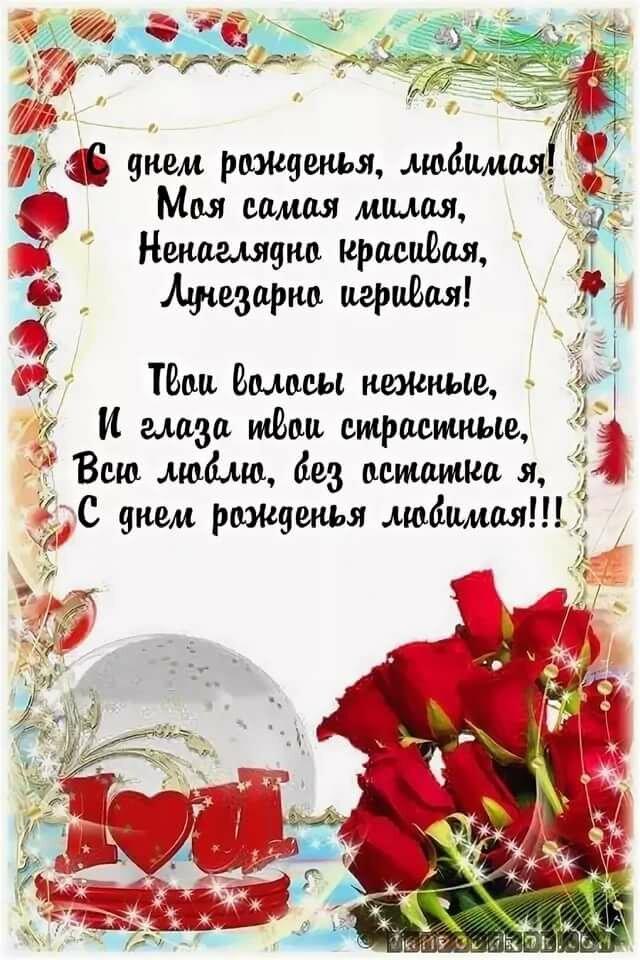 Годовщиной свадьбы, слова для поздравления любимой девушки с днем рождения