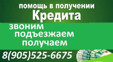 Помощь в получении кредита сколько стоит