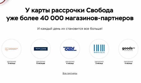 хоум кредит банк свобода магазины партнеры дебетовая карта банк восточный отзывы