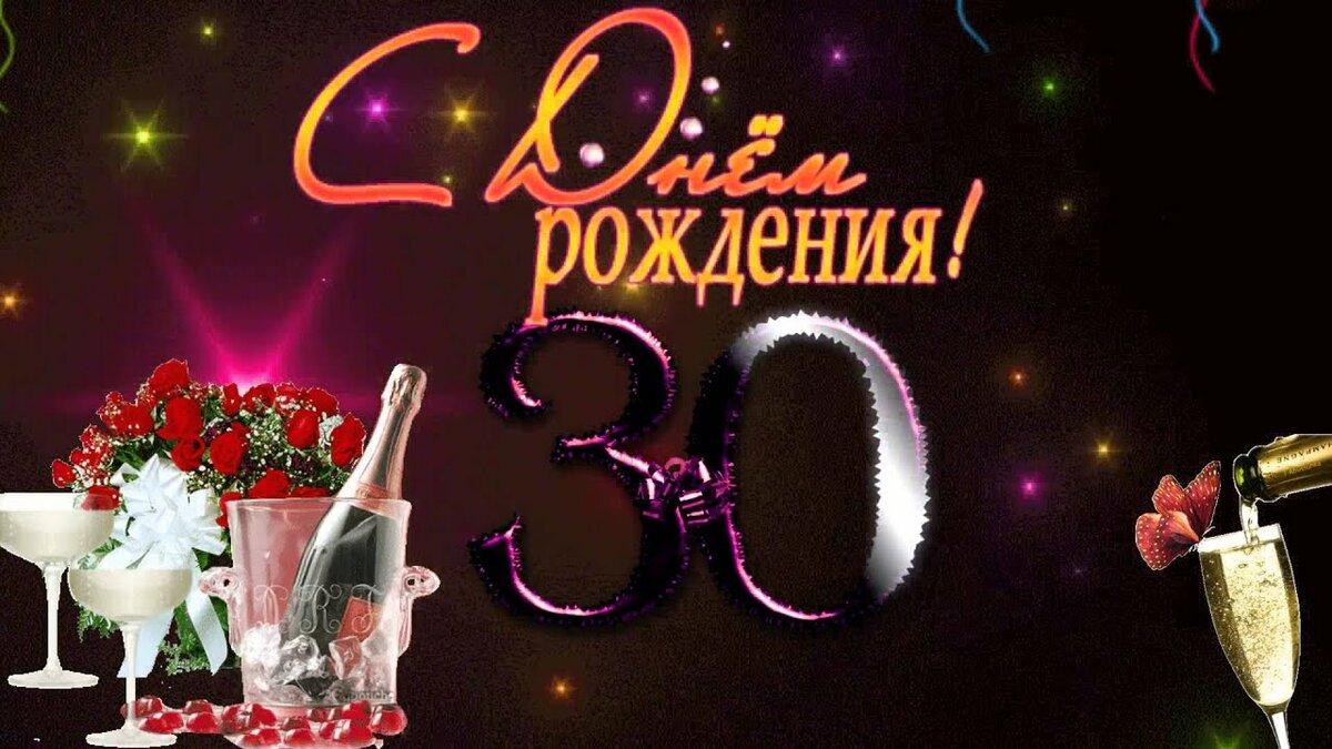 Поздравление мужу к юбилею 30 лет
