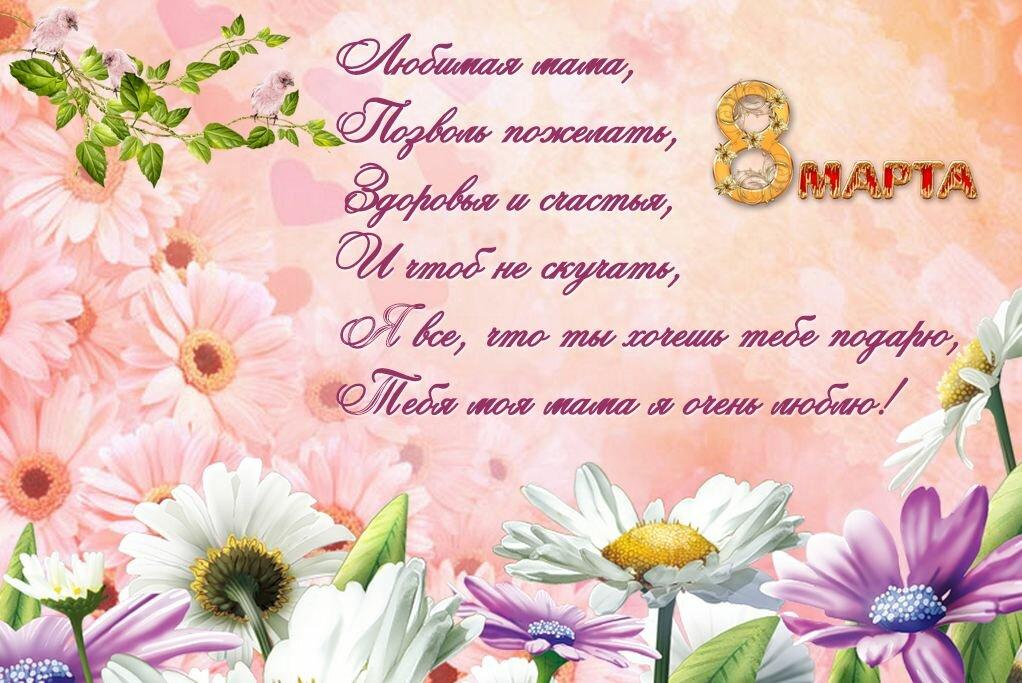 Найти поздравления с 8 марта маме, детских