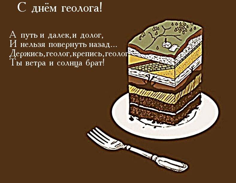 Днем рождения, все открытки на день геолога