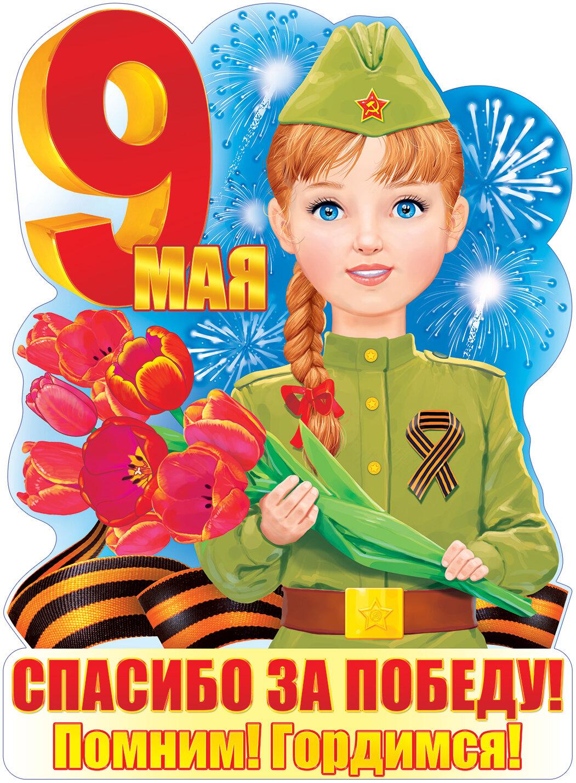 Картинки для детей день победы 9 мая