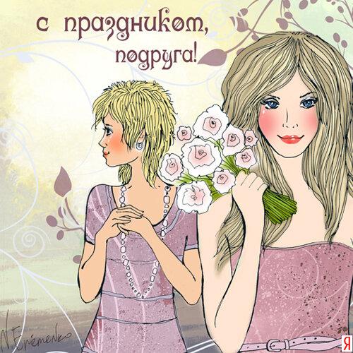 Открыток друзей, открытки на 8 марта прикольные подруге