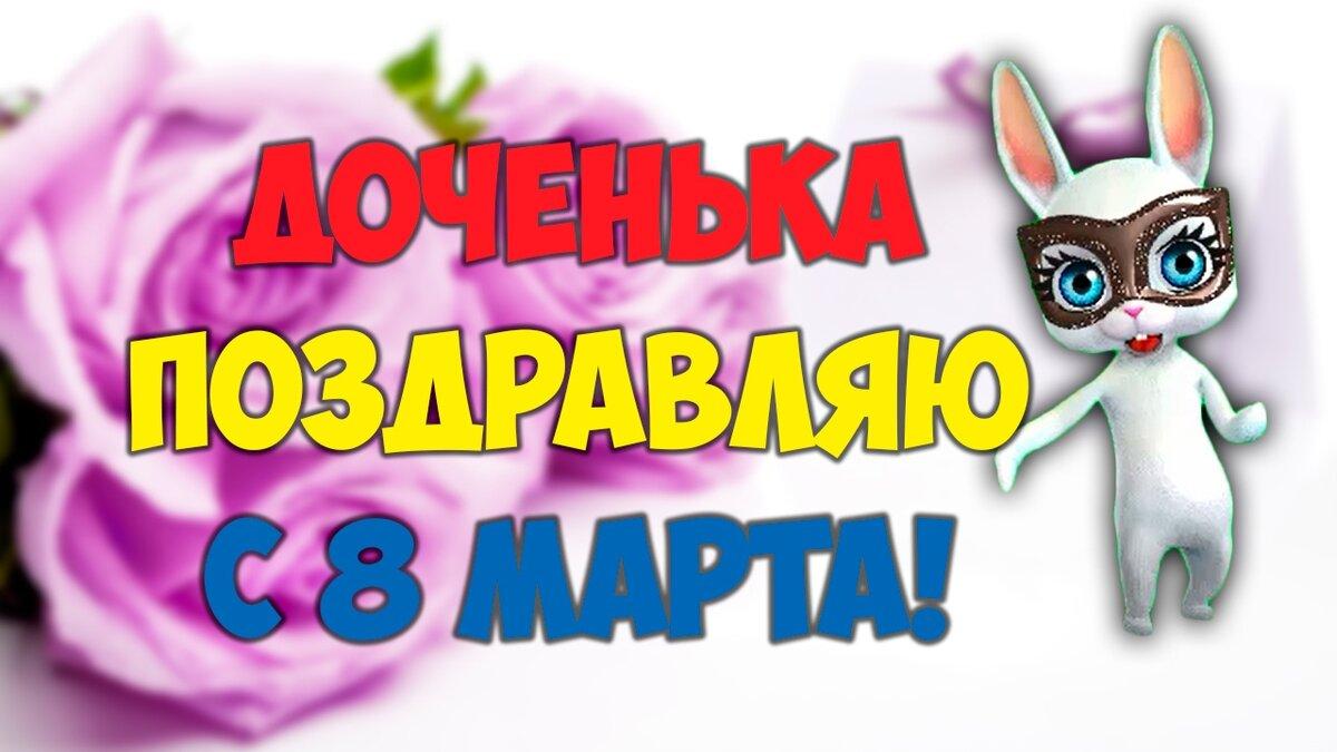 Поздравления, открытки 8 марта дочка