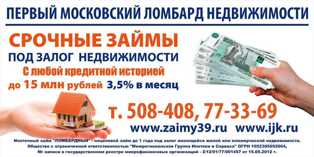 ломбард недвижимости в москве срочно