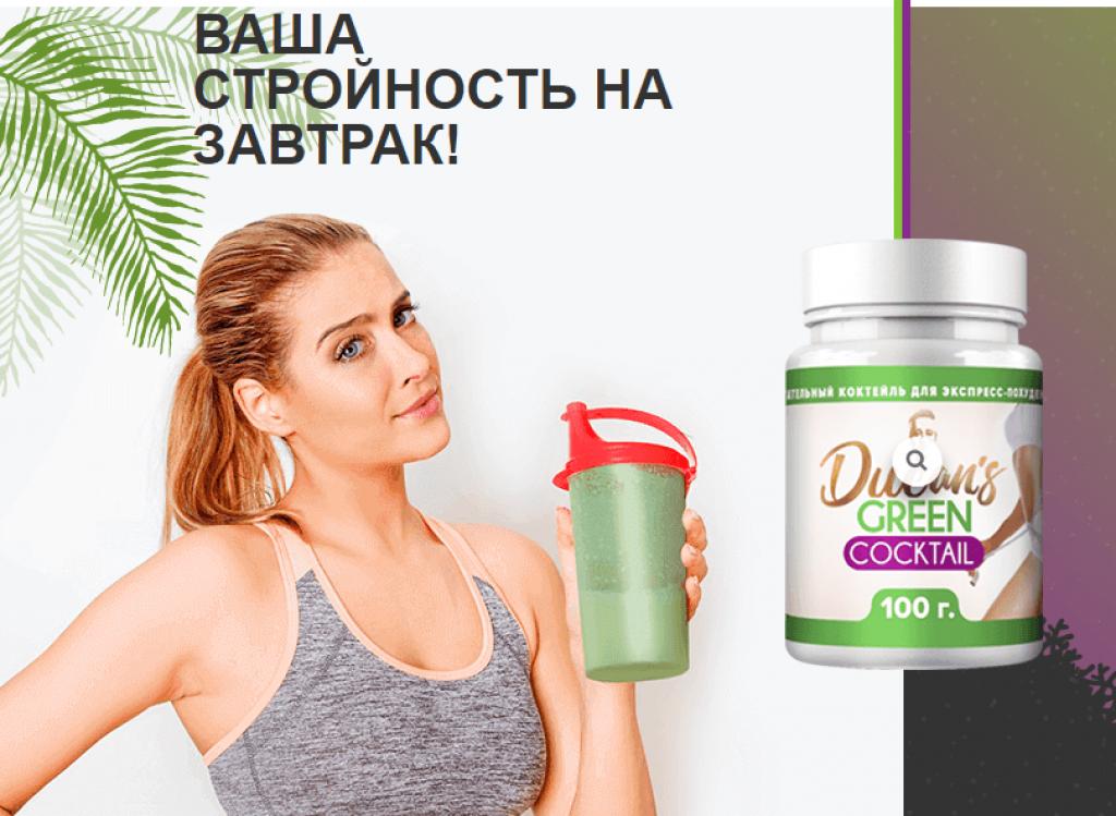 Зелёный коктейль Дюкана в Балаково