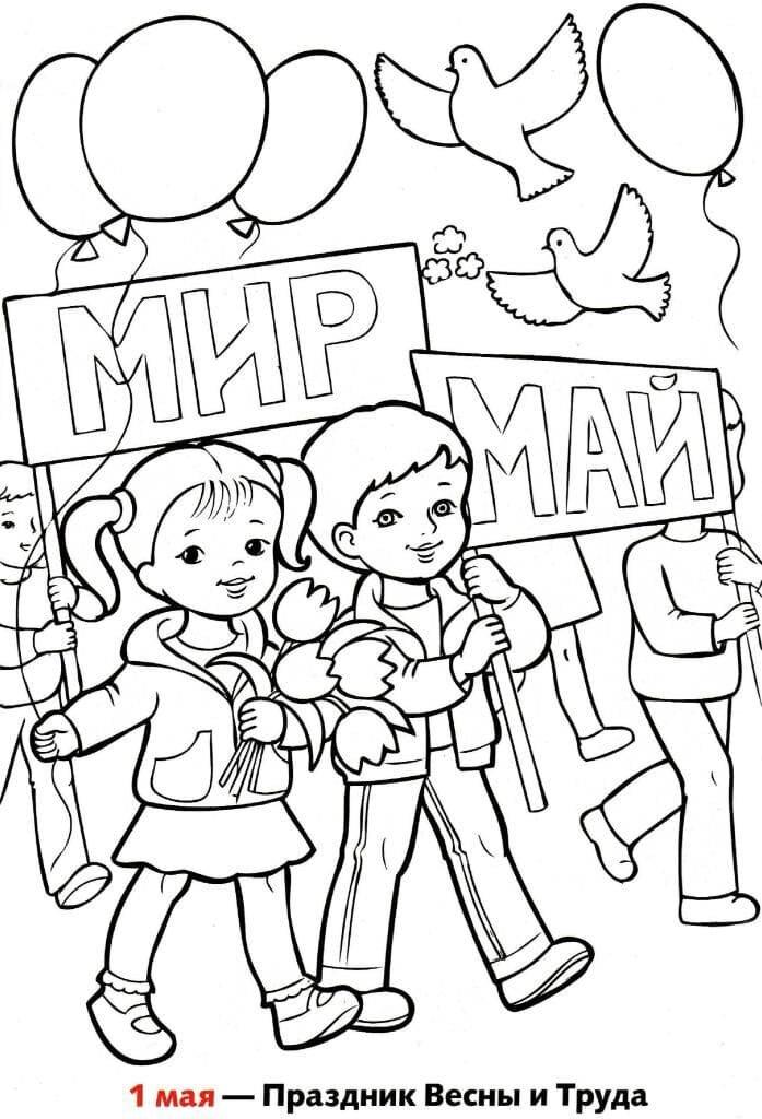 Рисунок на 1 мая в школу карандашом, открытки