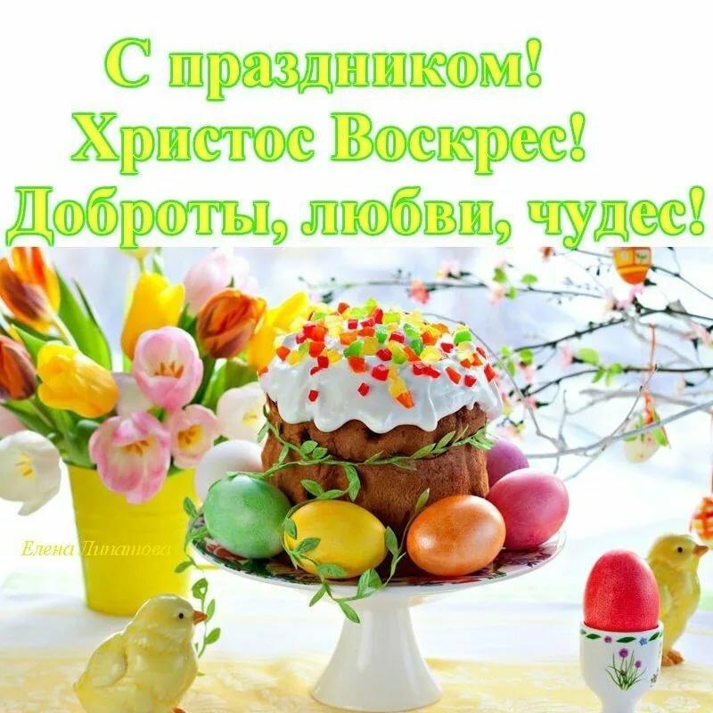 С праздником светлой пасхой открытки, картинка поздравление новорожденным