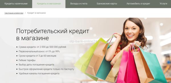 Онлайн кредит в магазине техники желающие инвестировать в сельское хозяйство