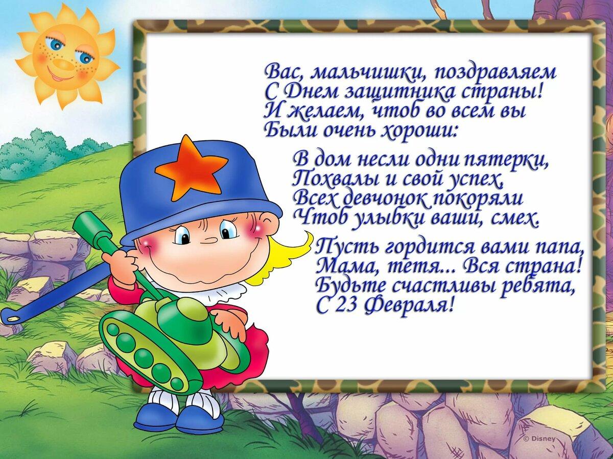Поздравления с 23 февраля открытки мальчикам, рождения открытки