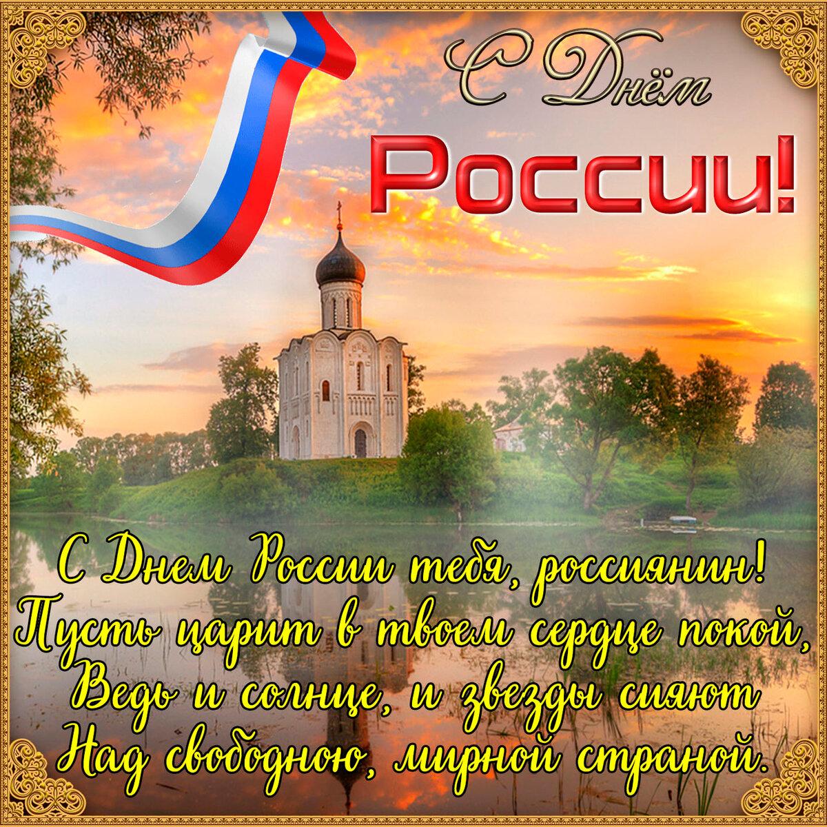 Открытки с днем независимости россии 12-го июня, православная