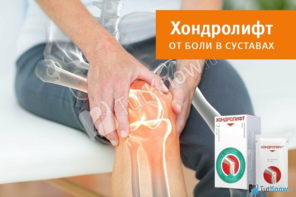 Хондролифт от боли в суставах в Новокузнецке