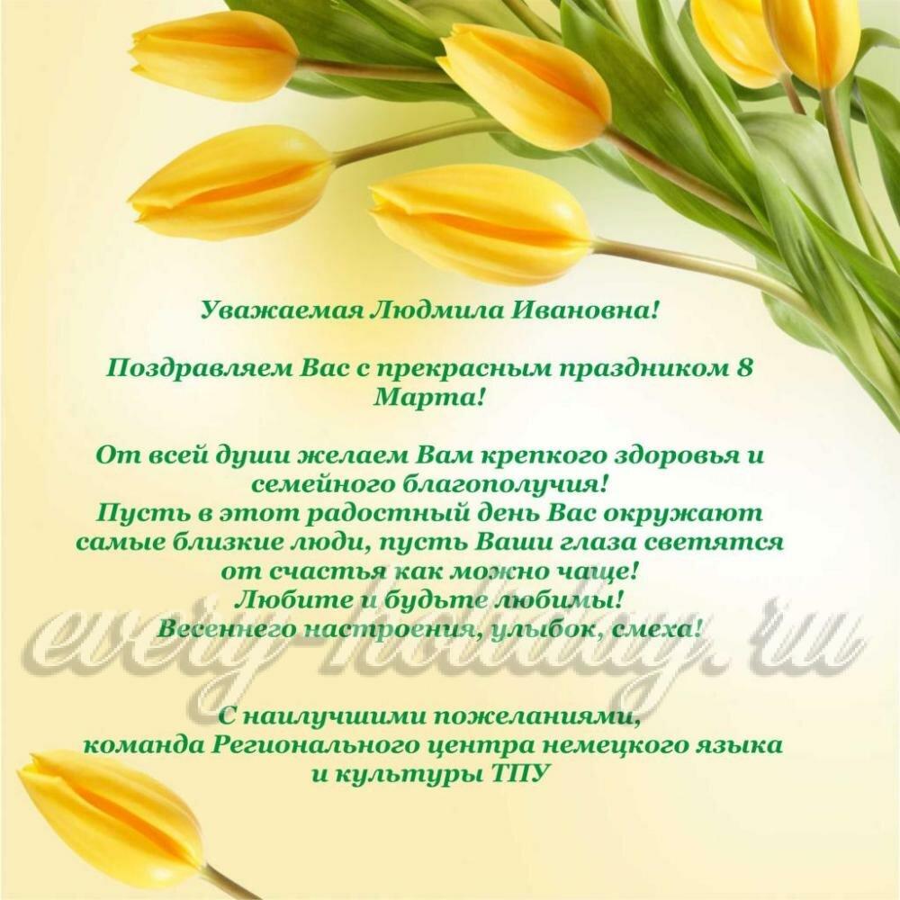 Поздравление на 8 марта коллективу учителей