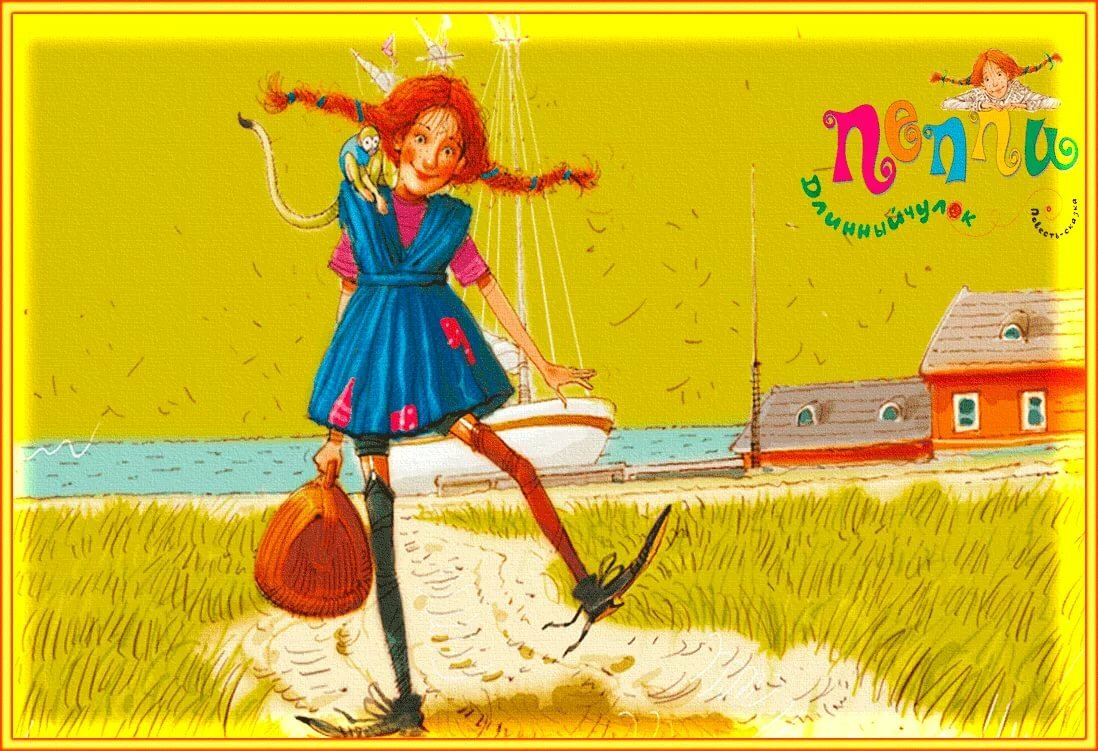 Открытка маме, открытка с пеппи длинный чулок