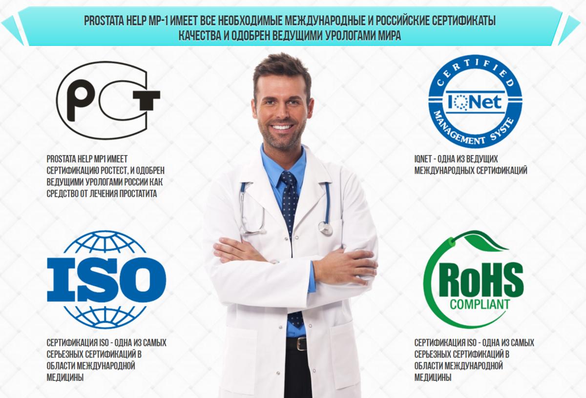 Prostata help MP-1 от простатита в Темире